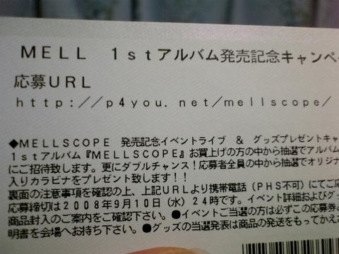 MELL様応募券.jpg